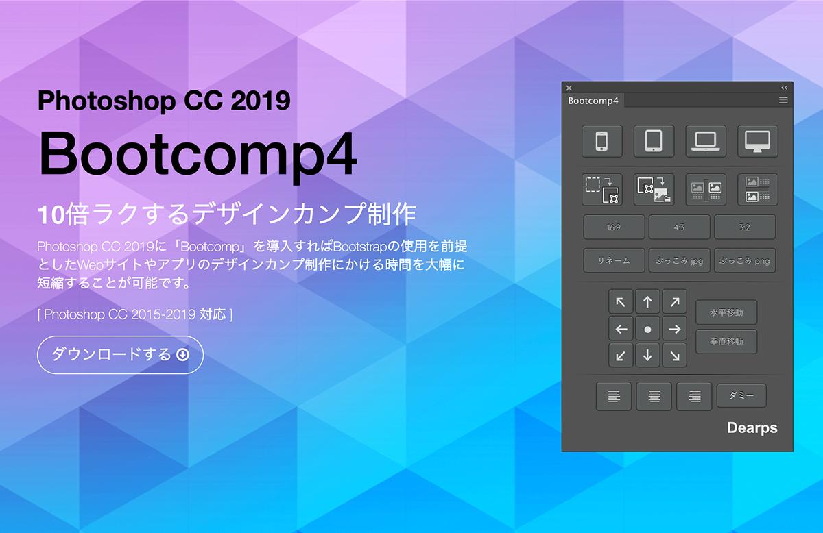 Bootcomp4